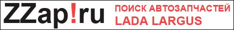 ZAPP.RU - ����� ��������� �� Lada Largus