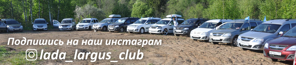 Lada Largus Club