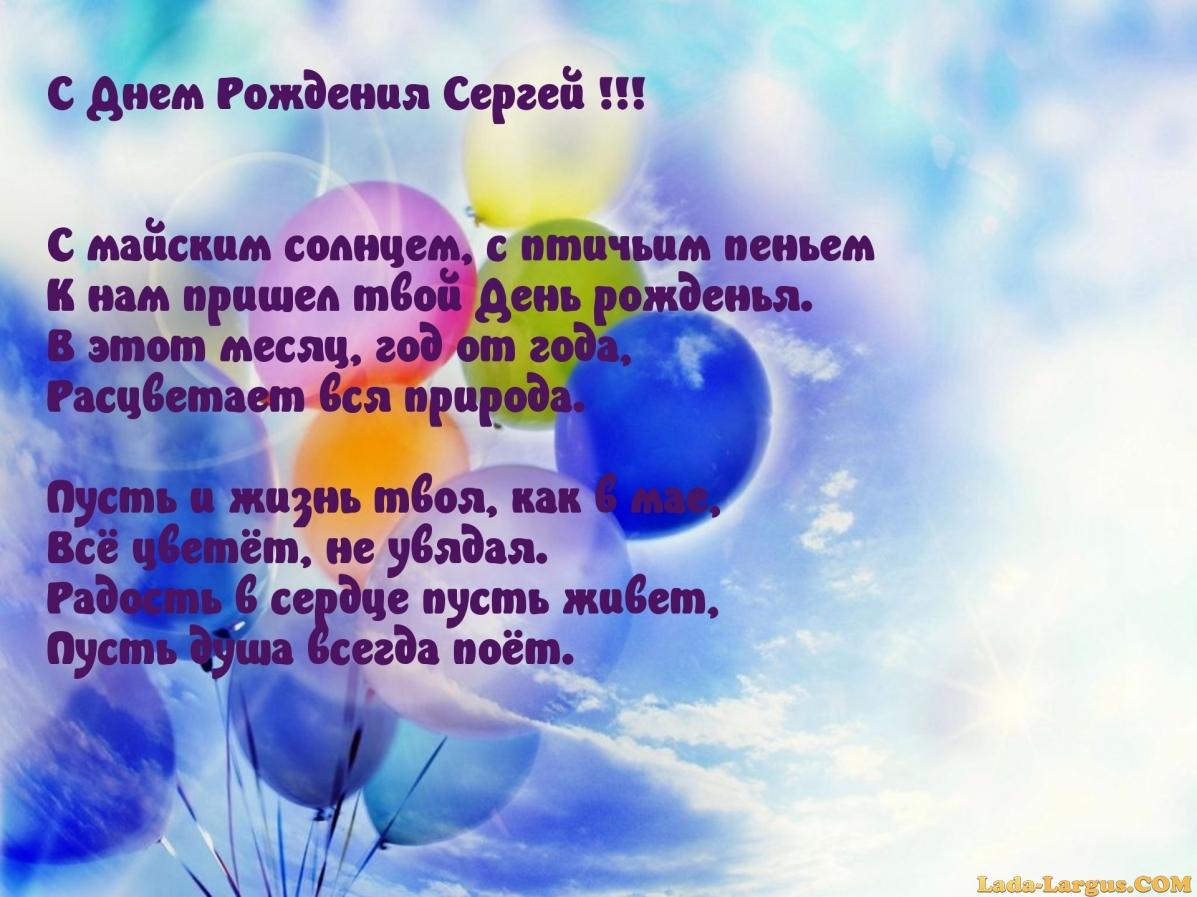 Картинки с Днем рождения, Сергей! ПОЗДРАВЛЕНИЯ 36