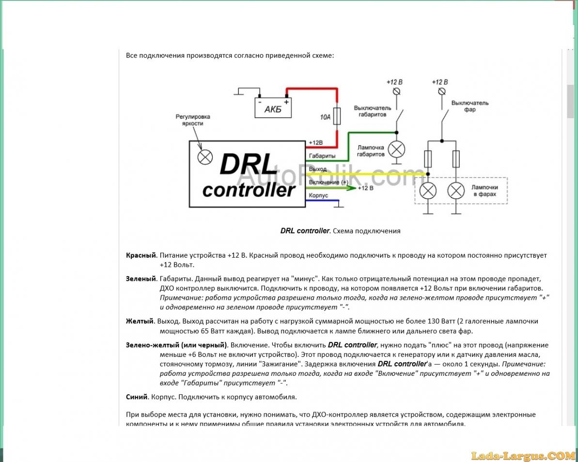Схема подключения датчик давления масла с лампочкой