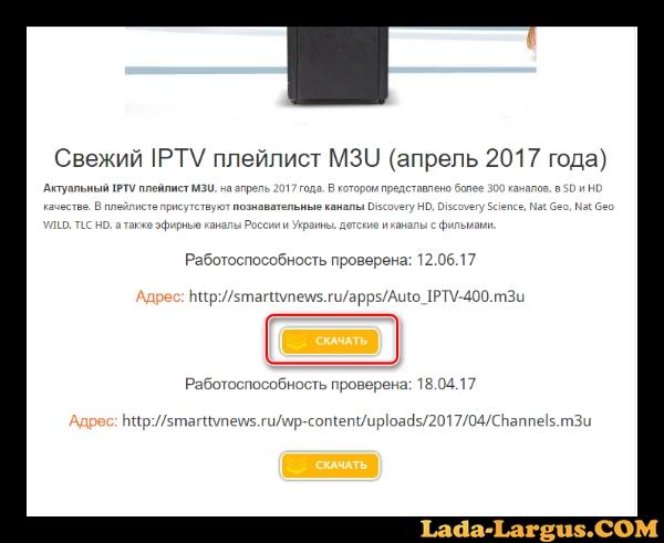 РАБОЧИЕ САМООБНОВЛЯЕМЫЕ ПЛЕЙЛИСТЫ ДЛЯ IPTV 2017 СКАЧАТЬ БЕСПЛАТНО