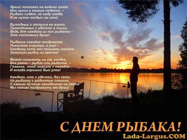 Поздравления про рыбалку другу 24