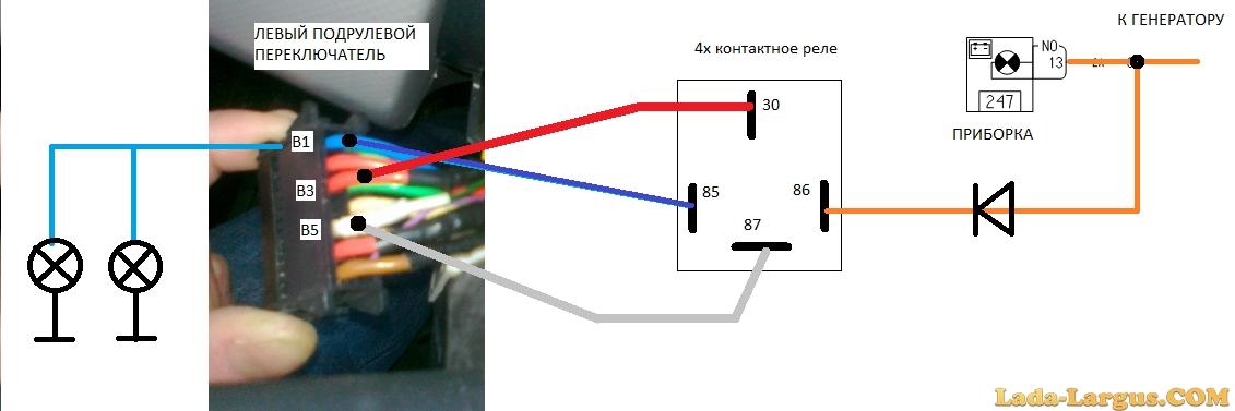 Как сделать левый свет в своем